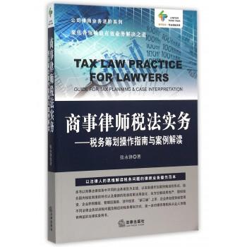 商事律师税法实务--税务筹划操作指南与案例解读/公司律师业务进阶系列/律师智库