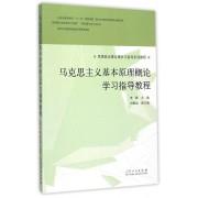 马克思主义基本原理概论学习指导教程(思想政治理论课学习指导系列教程)