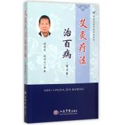 艾灸疗法治百病(第4版)/中国民间传统疗法丛书