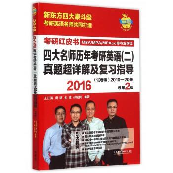 四大名师历年考研英语<二>真题超详解及复习指导(MBA\MPA\MPAcc等专业学位2016试卷版2010-2015总第2版)/考研红皮书