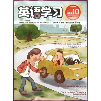 英语学习(2015\10上半月刊)