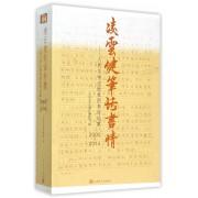 凌云健笔话书情--人民文学出版社图书评论集(2000-2014)
