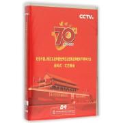 DVD1945-2015纪念中国人民抗日战争暨世界反法西斯战争胜利70周年大会阅兵式文艺晚会(2碟装)