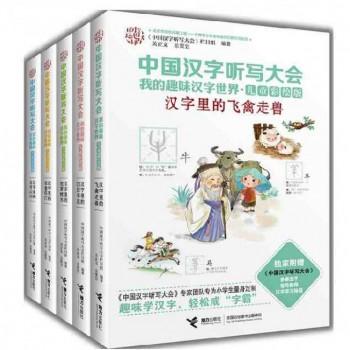 中国汉字听写大会我的趣味汉字世界(儿童彩绘版共5册)