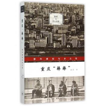 重庆棒棒(都市感知与乡土性)/跨界与文化田野