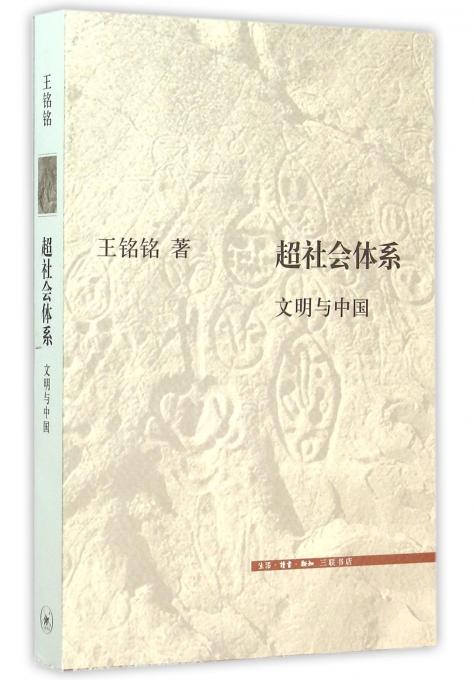 超社会体系(文明与中国)