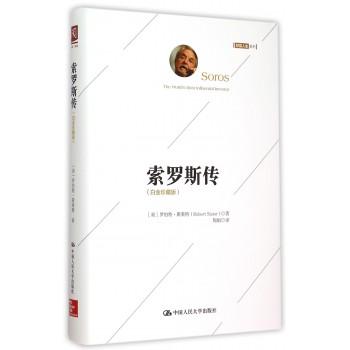 索罗斯传(白金珍藏版)(精)/财富人生系列