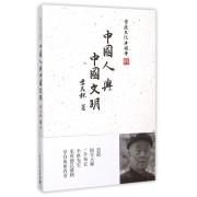 中国人与中国文明/传统文化与国学
