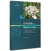 分子生态学(第2版)/生物多样性与环境变化丛书