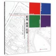 解城融城乐城--广东省肇庆市宝月台塘片区旧城更新城市设计