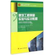 建筑工程测量实验与实训教程(高等职业院校土木工程十三五规划教材)