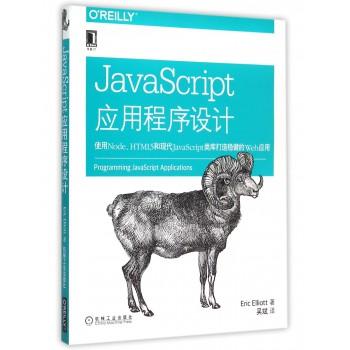JavaScript应用程序设计(使用Node\HTML5和现代JavaScript类库打造稳健的web应用)