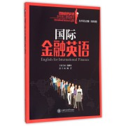 国际金融英语(国际商务英语本科核心课程教材)