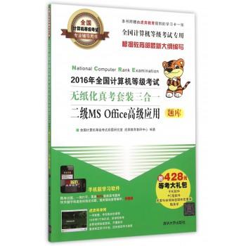 2016年全国计算机等级考试无纸化真考套装三合一(附光盘二级MS Office**应用共2册全国计算机等级考试专业辅导用书)
