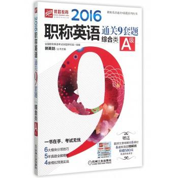 2016职称英语通关9套题(综合类A级)/职称英语通关9套题系列丛书