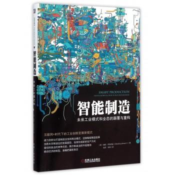 智能制造(未来工业模式和业态的颠覆与重构)