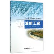 渡槽工程/南水北调工程建设技术丛书