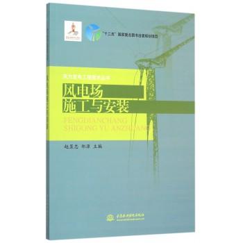 风电场施工与安装/风力发电工程技术丛书