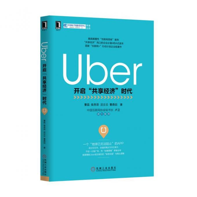 Uber(开启共享经济时代)