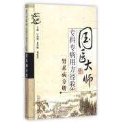 国医大师专科专病用方经验(第1辑肾系病分册)