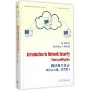 网络安全导论(理论与实践英文版)(精)