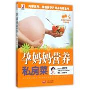 孕妈妈营养私房菜