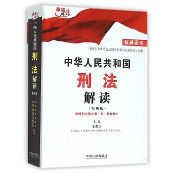 中华人民共和国刑法解读(第4版)