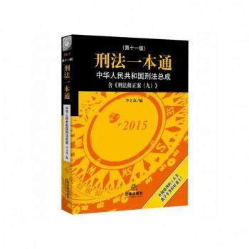 刑法一本通(中华人民共和国刑法总成2015**1版)