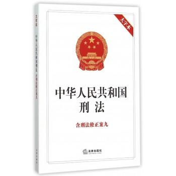 中华人民共和国刑法(大字本)