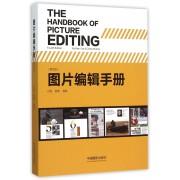 图片编辑手册(第4版)