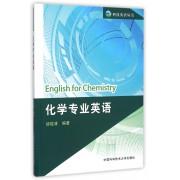 化学专业英语/科技英语丛书