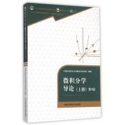 微积分学导论(上第2版中国科学技术大学精品教材十二五普通高等教育本科国家级规划教材)