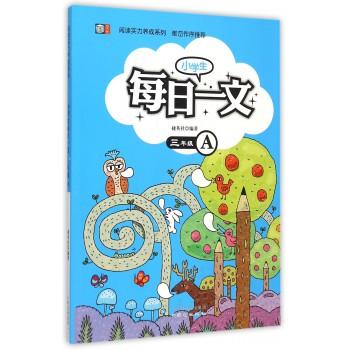 小学生每日一文(3年级A)/阅读实力养成系列