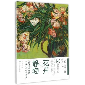 花卉与静物(西方油画大师经典之作)