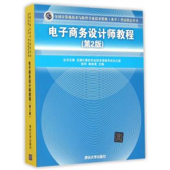 电子商务设计师教程(第2版全国计算机技术与软件专业技术资格水平考试指定用书)
