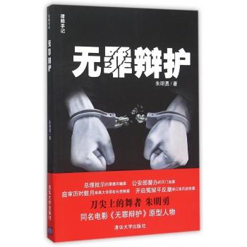 无罪辩护(律师手记)