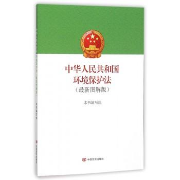 中华人民共和国环境保护法(*新图解版)