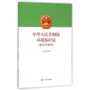 中华人民共和国环境保护法(最新图解版)