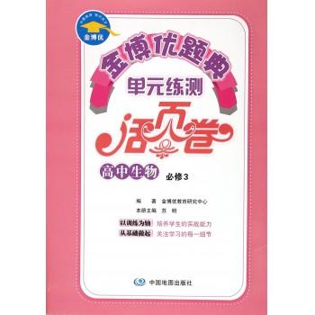 高中生物(必修3)/金博优题典单元练测活页卷