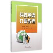 科技英语口语教程