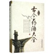古今药酒大全(第2版)(精)