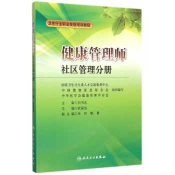 健康管理师(社区管理分册卫生行业职业技能培训教程)