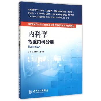 内科学(肾脏内科分册国家卫生和计划生育委员会住院医师规范化培训规划教材)