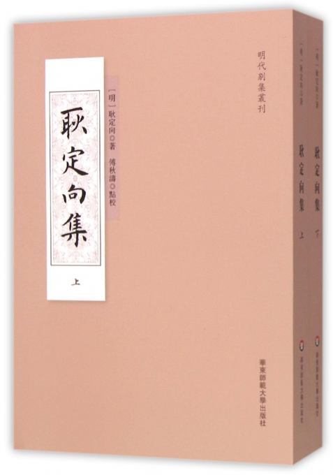 耿定向集(上下)/明代别集丛刊