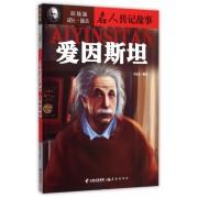 爱因斯坦(彩插版)/名人传记故事