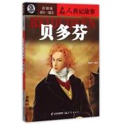 贝多芬(彩插版)/名人传记故事