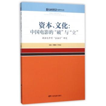 资本文化--中国电影的破与立(新世纪中外合拍片研究)/上海戏剧学院电影学丛书