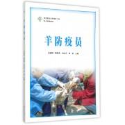 羊防疫员(新型职业农民培育工程地方统编教材)