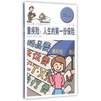 重疾险--人生的**份保险/壹泠正丰投资理财系列丛书