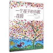 一个孩子的诗歌花园(精)